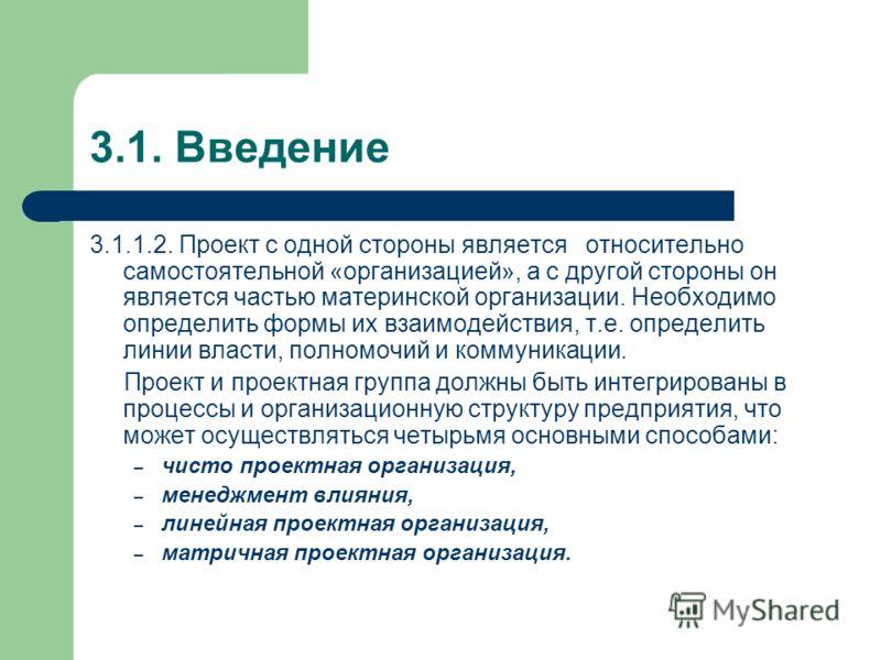 3.1. Введение 3.1.1.2. Проект с одной стороны является относительно самостоятельной «организацией», а с другой стороны он является частью материнской организации. Необходимо определить формы их взаимодействия, т.е. определить линии власти, полномочий