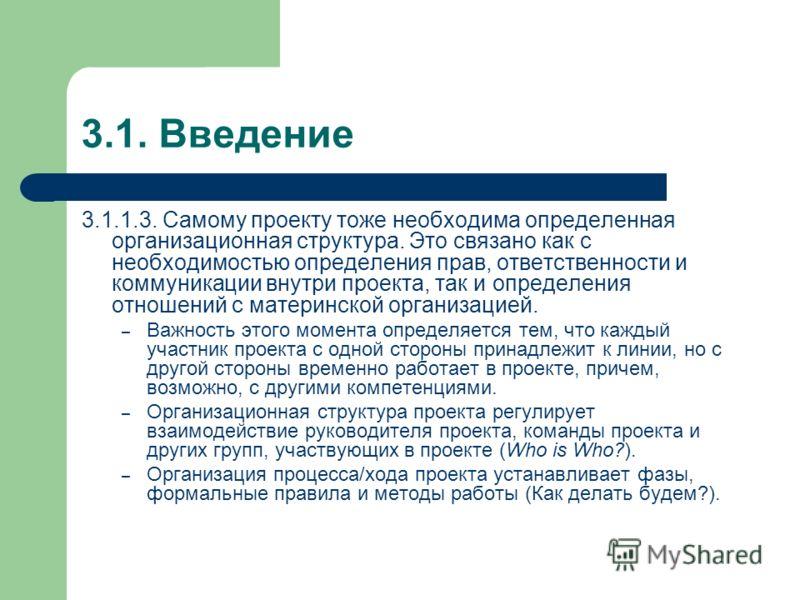 3.1. Введение 3.1.1.3. Самому проекту тоже необходима определенная организационная структура. Это связано как с необходимостью определения прав, ответственности и коммуникации внутри проекта, так и определения отношений с материнской организацией. –