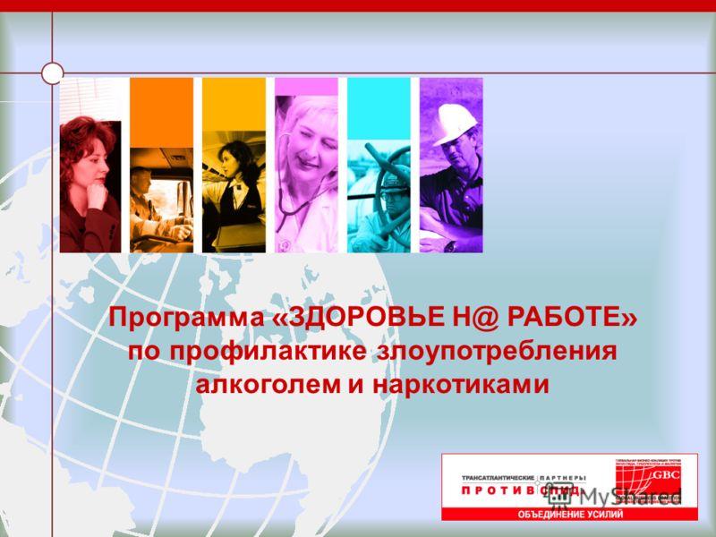 Программа « ЗДОРОВЬЕ Н @ РАБОТЕ » по профилактике злоупотребления алкоголем и наркотиками