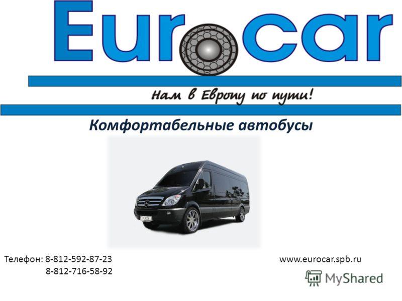 Комфортабельные автобусы Телефон: 8-812-592-87-23 www.eurocar.spb.ru 8-812-716-58-92