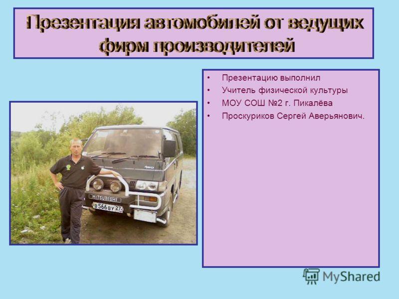 Презентацию выполнил Учитель физической культуры МОУ СОШ 2 г. Пикалёва Проскуриков Сергей Аверьянович.