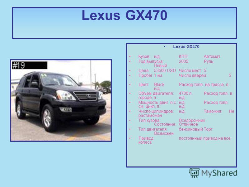 Lexus GX470 Кузов:н/д КПП:Автомат Год выпуска:2005Руль: Левый Цена:53500 USDЧисло мест:5 Пробег:1 км.Число дверей:5 Цвет:BlackРасход топл. на трассе, л.: н/д Объем двигателя:4700 л.Расход топл. в городе, л.:н/д Мощность двиг. л.с.:н/д Расход топл. см