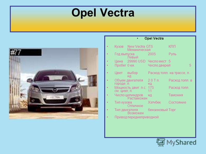 Opel Vectra КузовNew Vectra GTS КПП Механическая Год выпуска2005Руль Левый Цена29990 USDЧисло мест5 Пробег0 км.Число дверей5 ЦветвыборРасход топл. на трассе, л. нд Объем двигателя2.0 T л.Расход топл. в городе, л.нд Мощность двиг. л.с.175 Расход топл.