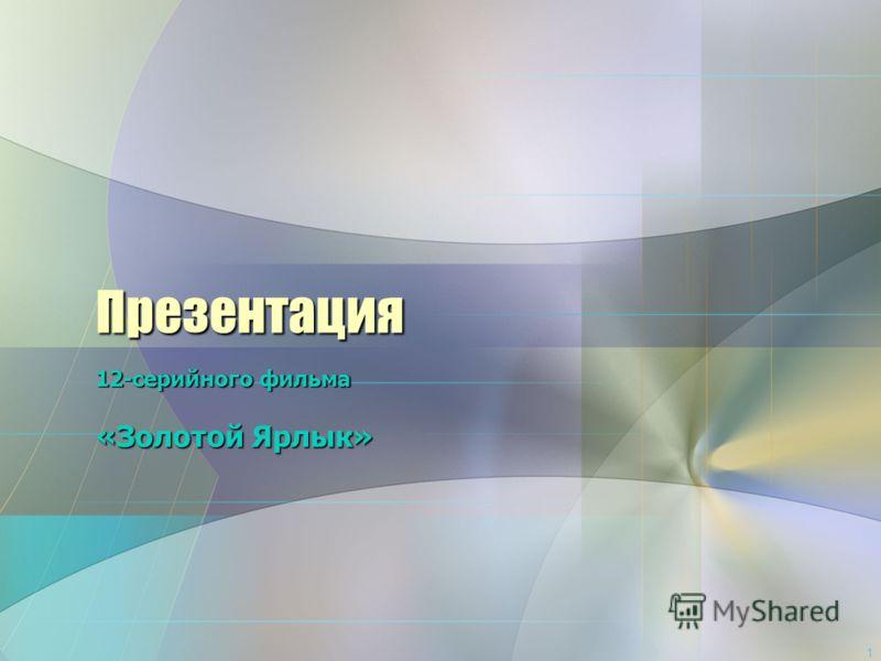 1 Презентация 12-серийного фильма «Золотой Ярлык»