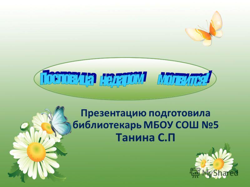 Презентацию подготовила библиотекарь МБОУ СОШ 5 Танина С.П