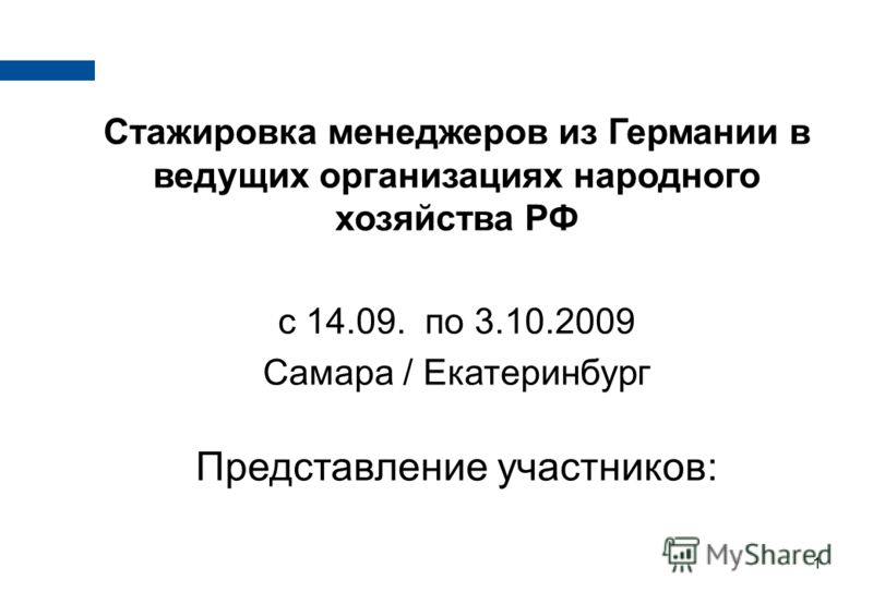 1 Стажировка менеджеров из Германии в ведущих организациях народного хозяйства РФ с 14.09. по 3.10.2009 Самара / Екатеринбург Представление участников: