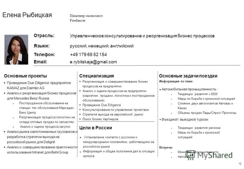 12 Цели в России Отрасль: Языки: Управленческое консультирование и реорганизация бизнес процессов русский, немецкий, английский Основные проекты Установление контакта с русскими и международными компаниями, работающими на российском рынке Информация