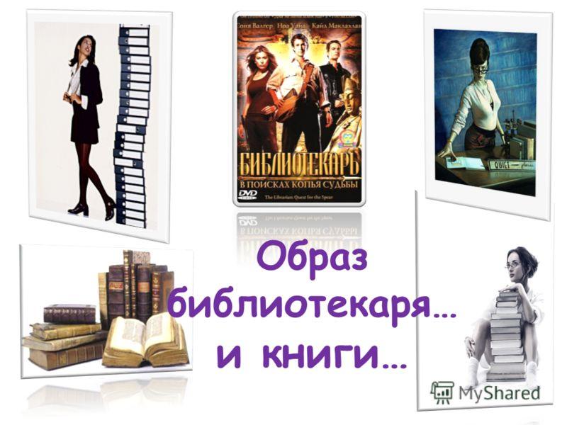 Образ библиотекаря… и книги…