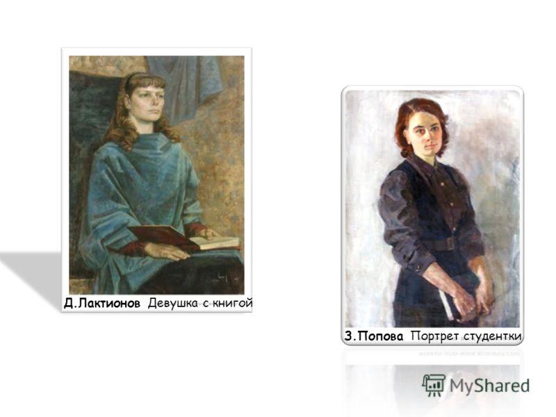 Д.Лактионов Девушка с книгой З.Попова Портрет студентки