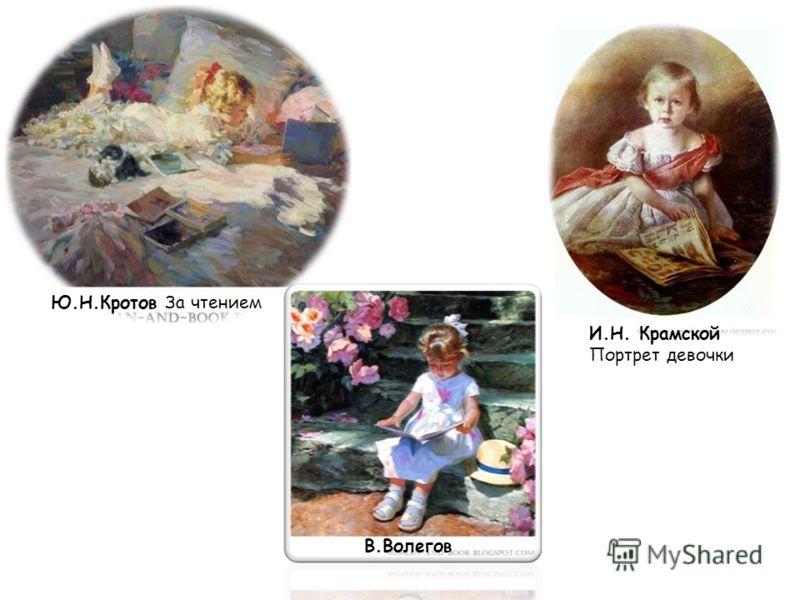 И.Н. Крамской Портрет девочки В.Волегов Ю.Н.Кротов За чтением