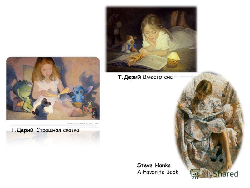 Т.Дерий Страшная сказка Steve Hanks A Favorite Book Т.Дерий Вместо сна