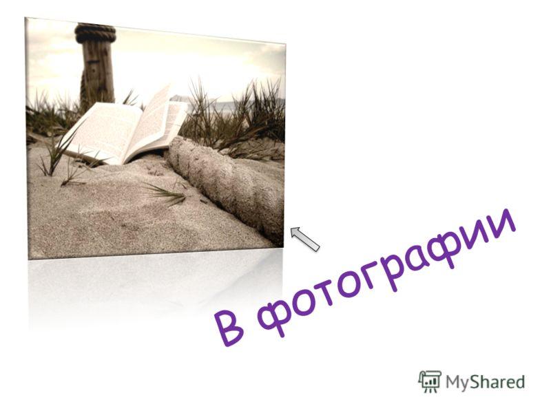 В фотографии