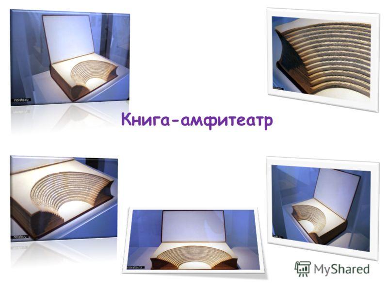 Книга-амфитеатр