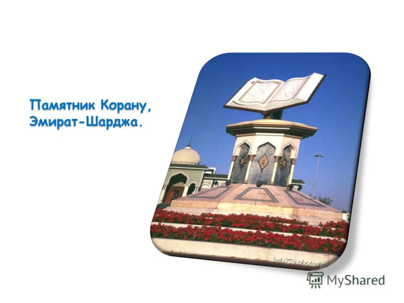 Памятник Корану, Эмират-Шарджа. Памятник Корану, Эмират-Шарджа.
