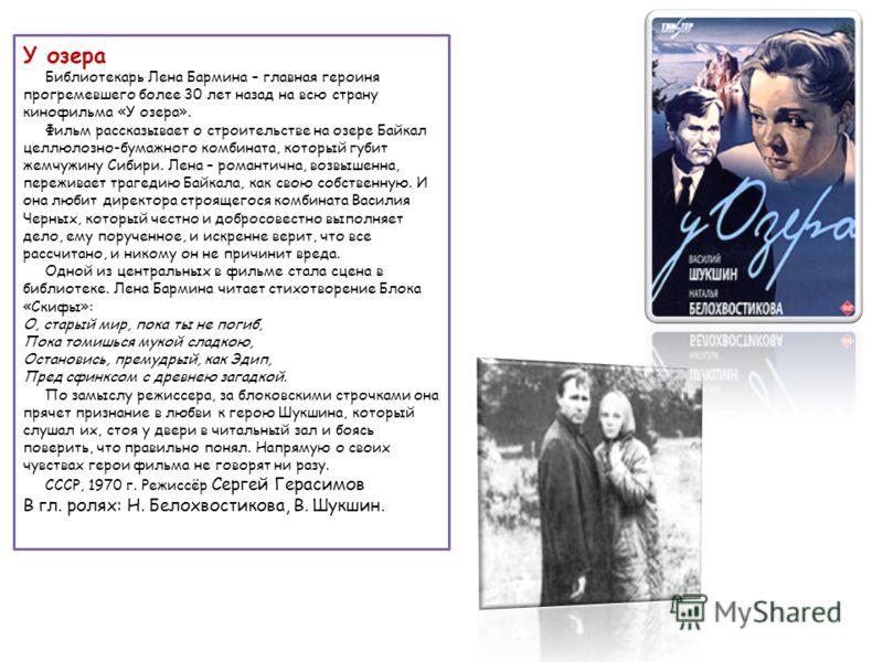 У озера Библиотекарь Лена Бармина – главная героиня прогремевшего более 30 лет назад на всю страну кинофильма «У озера». Фильм рассказывает о строительстве на озере Байкал целлюлозно-бумажного комбината, который губит жемчужину Сибири. Лена – романти