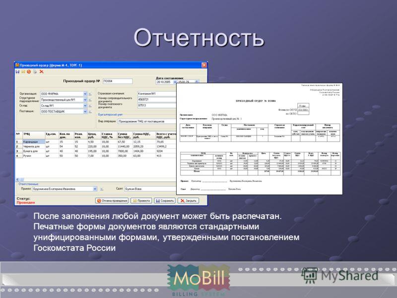 Отчетность После заполнения любой документ может быть распечатан. Печатные формы документов являются стандартными унифицированными формами, утвержденными постановлением Госкомстата России