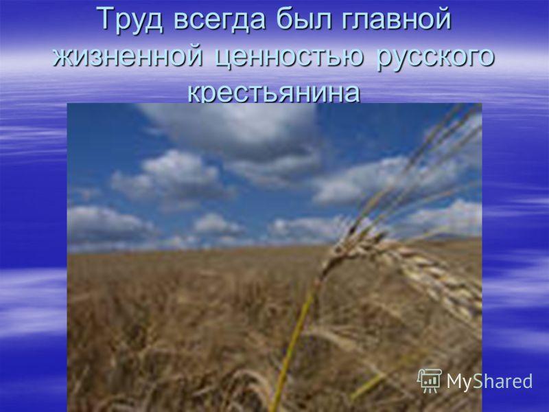 Труд всегда был главной жизненной ценностью русского крестьянина