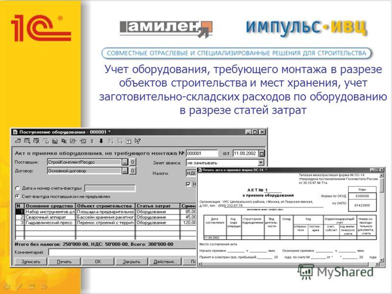 Учет оборудования, требующего монтажа в разрезе объектов строительства и мест хранения, учет заготовительно-складских расходов по оборудованию в разрезе статей затрат