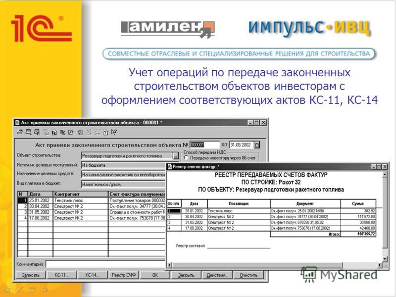 Учет операций по передаче законченных строительством объектов инвесторам с оформлением соответствующих актов КС-11, КС-14