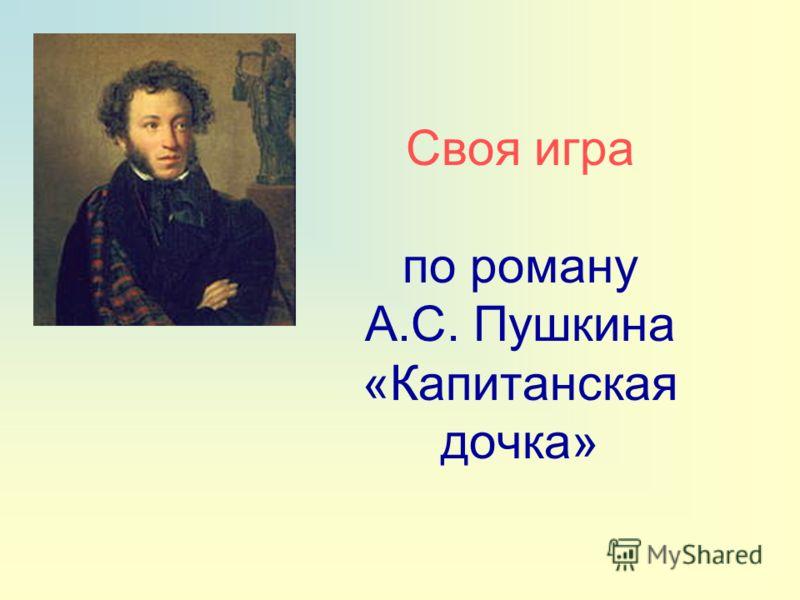Своя игра по роману А.С. Пушкина «Капитанская дочка»