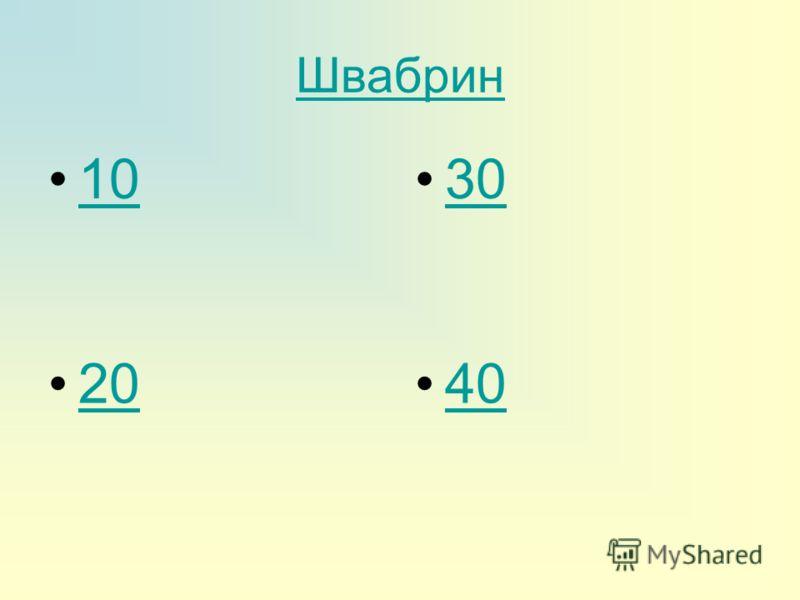 Швабрин 10 30 20 40