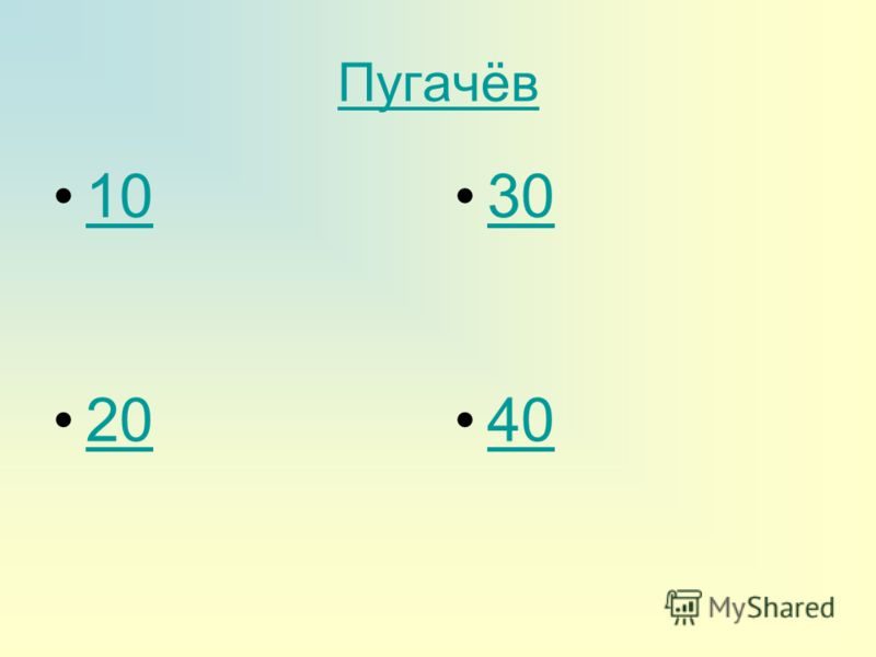 Пугачёв 10 30 20 40