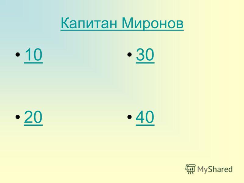 Капитан Миронов 10 30 20 40