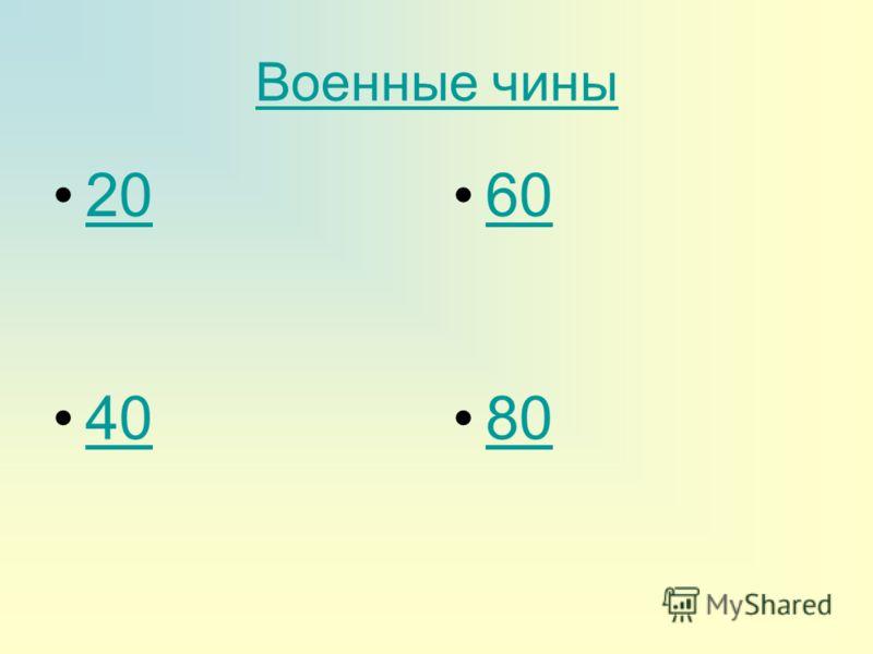 Военные чины 20 60 40 80