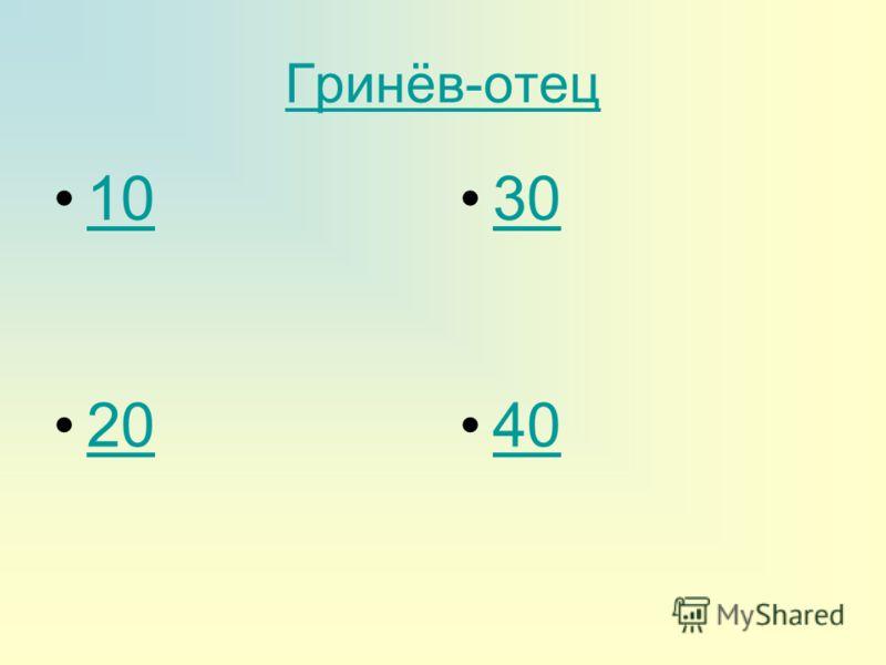 Гринёв-отец 10 30 20 40