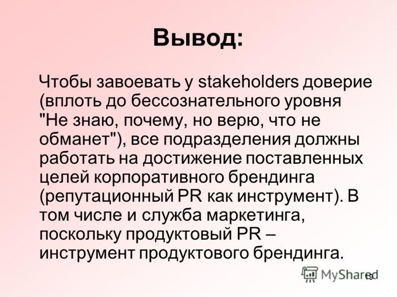 19 Вывод: Чтобы завоевать у stakeholders доверие (вплоть до бессознательного уровня
