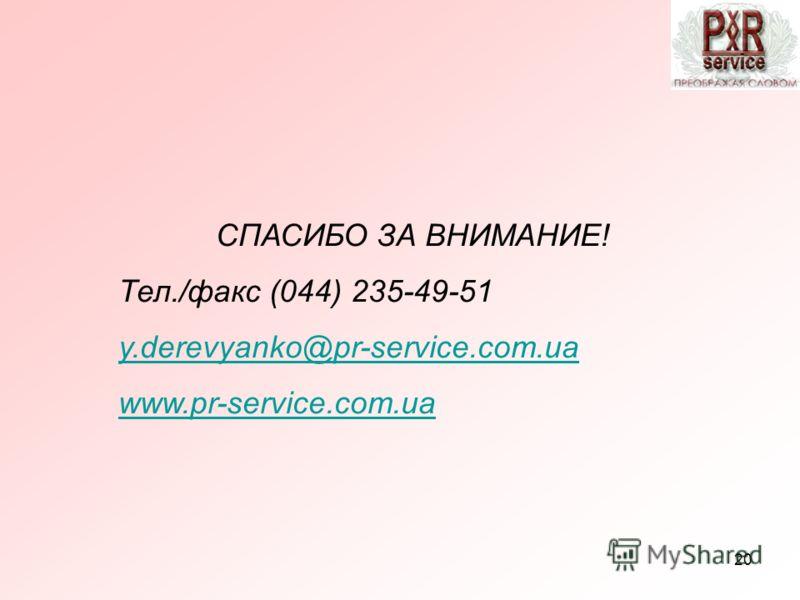 20 СПАСИБО ЗА ВНИМАНИЕ! Тел./факс (044) 235-49-51 y.derevyanko@pr-service.com.ua www.pr-service.com.ua