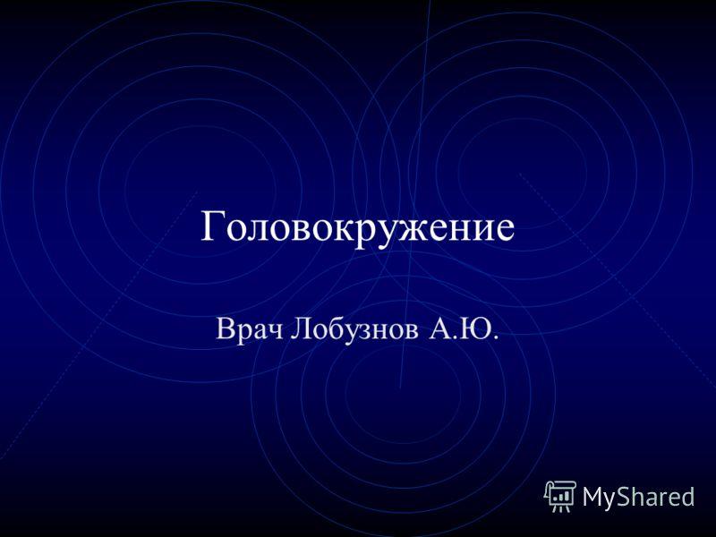 Головокружение Врач Лобузнов А.Ю.