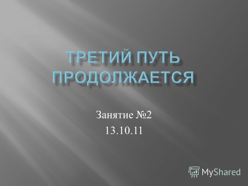 Занятие 2 13.10.11