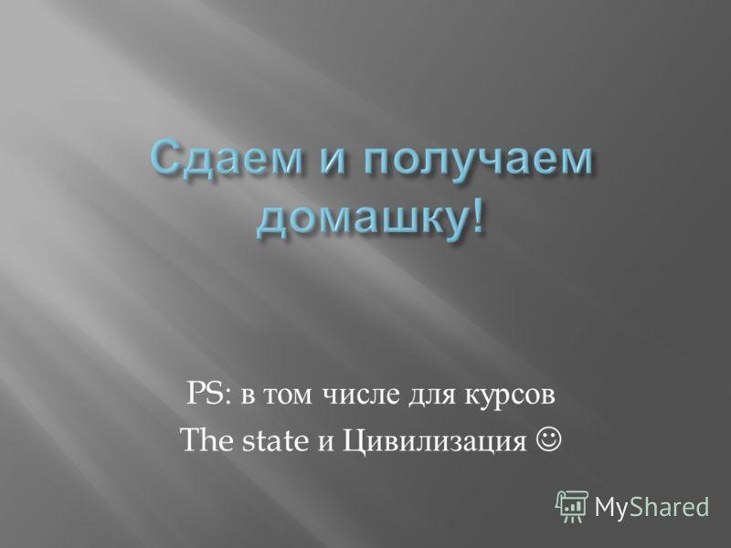 PS: в том числе для курсов The state и Цивилизация