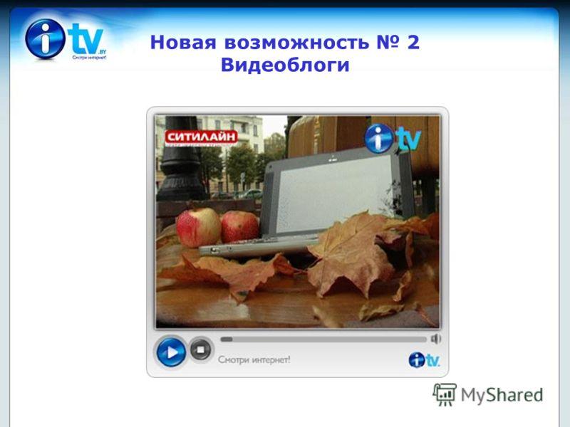 Новая возможность 2 Видеоблоги