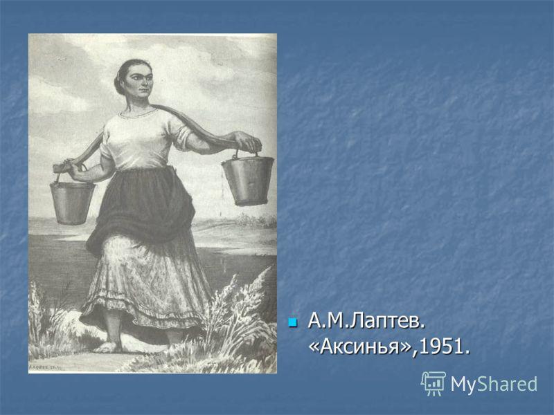 А.М.Лаптев. «Аксинья»,1951. А.М.Лаптев. «Аксинья»,1951.