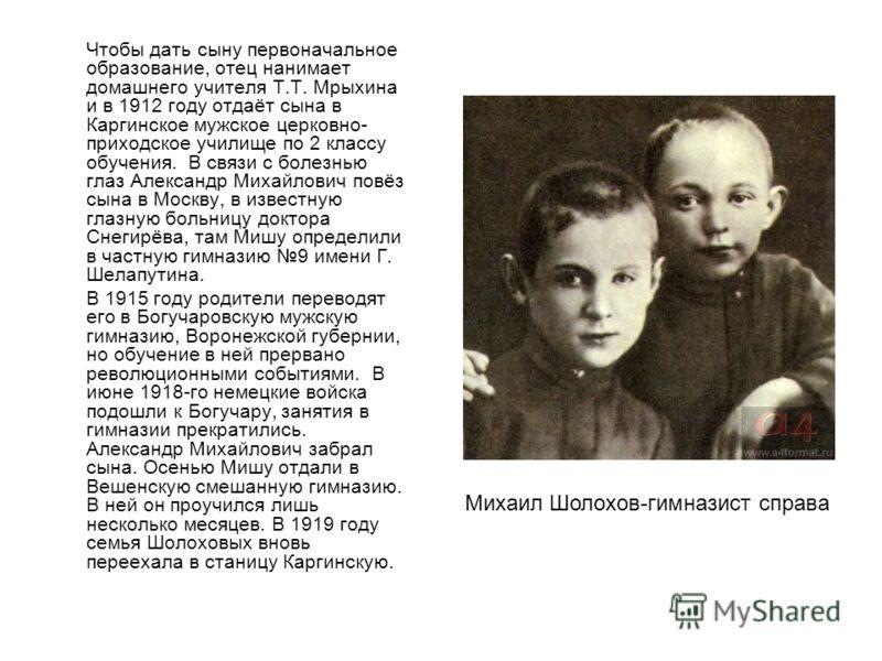 Чтобы дать сыну первоначальное образование, отец нанимает домашнего учителя Т.Т. Мрыхина и в 1912 году отдаёт сына в Каргинское мужское церковно- приходское училище по 2 классу обучения. В связи с болезнью глаз Александр Михайлович повёз сына в Москв