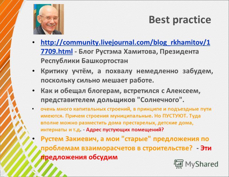 Best practice http://community.livejournal.com/blog_rkhamitov/1 7709.html - Блог Рустэма Хамитова, Президента Республики Башкортостан http://community.livejournal.com/blog_rkhamitov/1 7709.html Критику учтём, а похвалу немедленно забудем, поскольку с