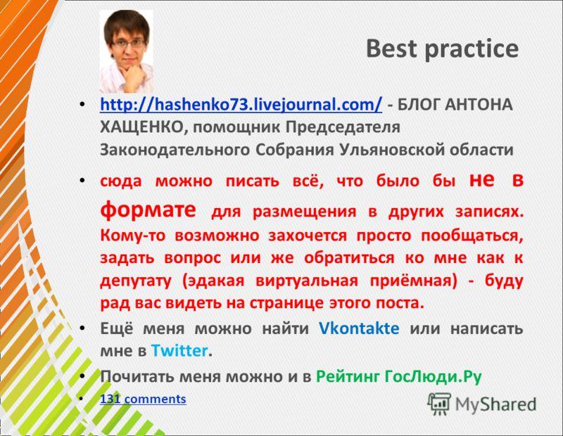 Best practice http://hashenko73.livejournal.com/ - БЛОГ АНТОНА ХАЩЕНКО, помощник Председателя Законодательного Собрания Ульяновской области http://hashenko73.livejournal.com/ сюда можно писать всё, что было бы не в формате для размещения в других зап