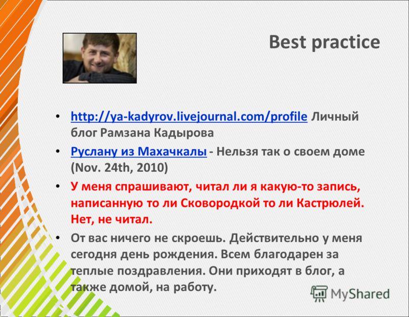 http://ya-kadyrov.livejournal.com/profile Личный блог Рамзана Кадырова http://ya-kadyrov.livejournal.com/profile Руслану из Махачкалы - Нельзя так о своем доме (Nov. 24th, 2010) Руслану из Махачкалы У меня спрашивают, читал ли я какую-то запись, напи