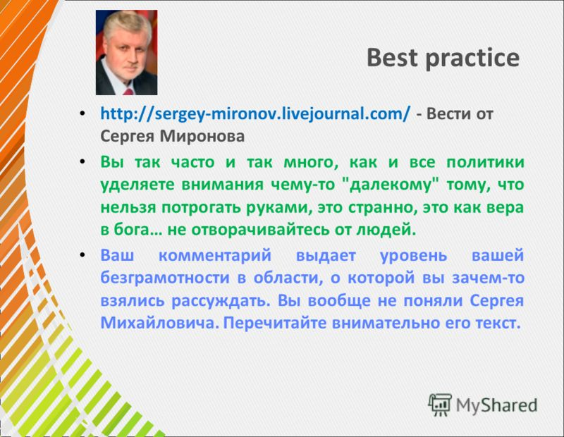 http://sergey-mironov.livejournal.com/ - Вести от Сергея Миронова Вы так часто и так много, как и все политики уделяете внимания чему-то