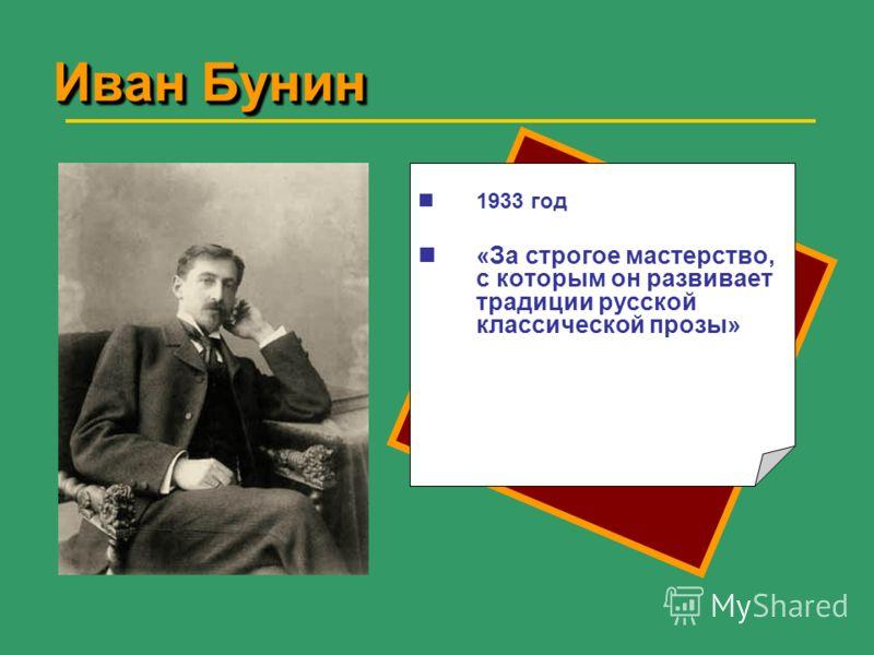 Иван Бунин 1933 год «За строгое мастерство, с которым он развивает традиции русской классической прозы»