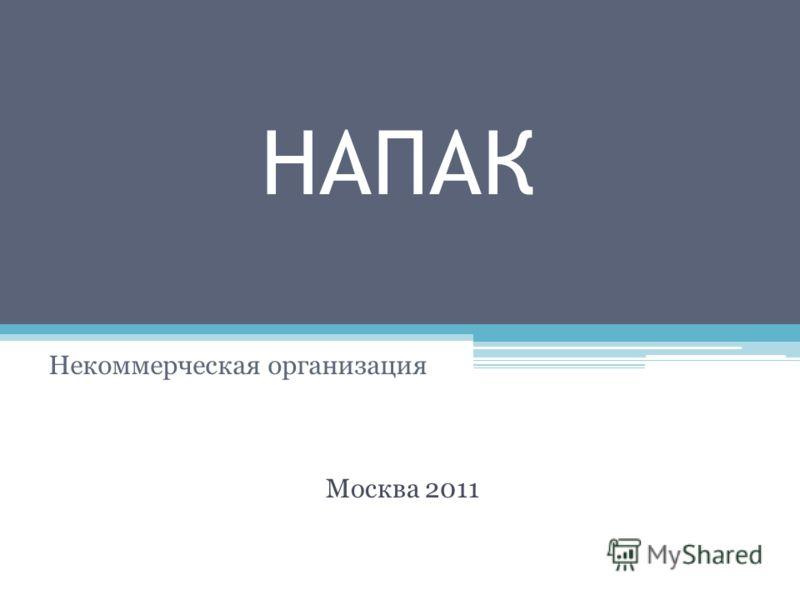 НАПАК Некоммерческая организация Москва 2011