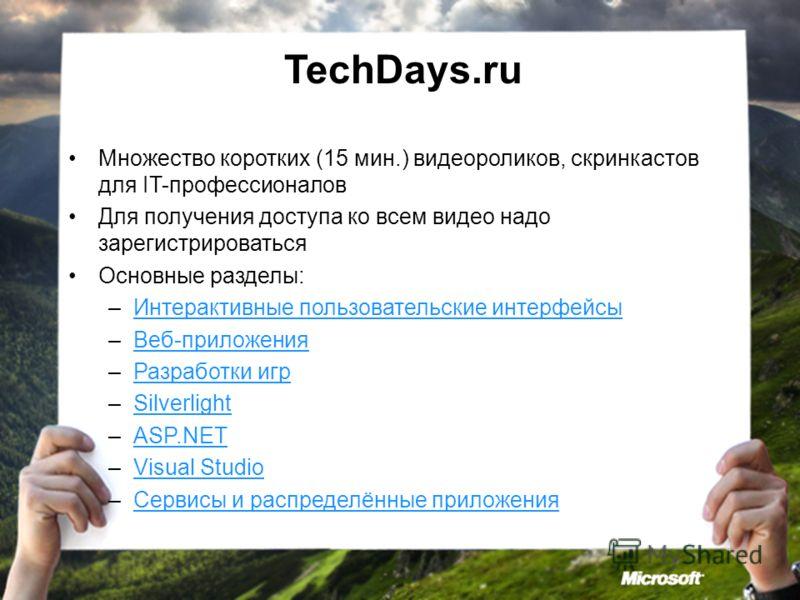 TechDays.ru Множество коротких (15 мин.) видеороликов, скринкастов для IT-профессионалов Для получения доступа ко всем видео надо зарегистрироваться Основные разделы: –Интерактивные пользовательские интерфейсыИнтерактивные пользовательские интерфейсы