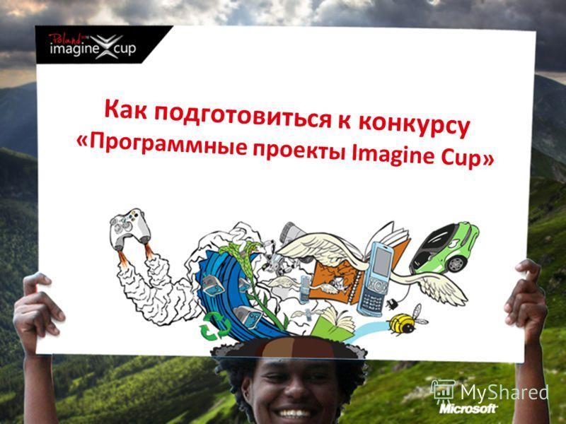 Как подготовиться к конкурсу «Программные проекты Imagine Cup»