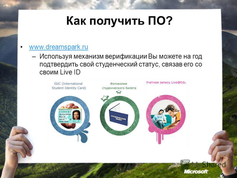 Как получить ПО? www.dreamspark.ru –Используя механизм верификации Вы можете на год подтвердить свой студенческий статус, связав его со своим Live ID