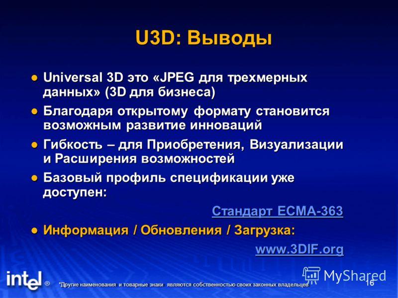 *Другие наименования и товарные знаки являются собственностью своих законных владельцев 16 U3D: Выводы Universal 3D это «JPEG для трехмерных данных» (3D для бизнеса) Universal 3D это «JPEG для трехмерных данных» (3D для бизнеса) Благодаря открытому ф