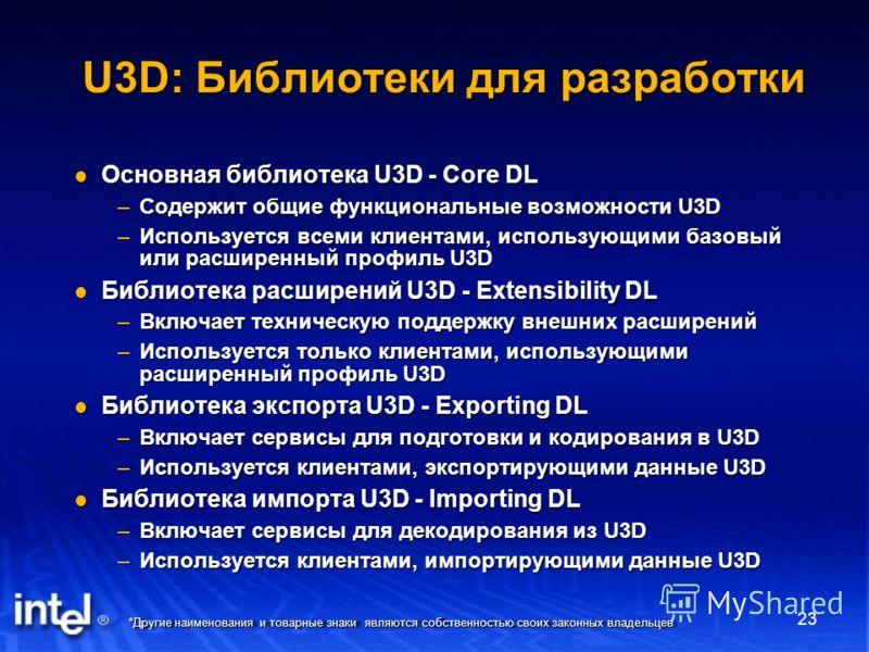 *Другие наименования и товарные знаки являются собственностью своих законных владельцев 23 U3D: Библиотеки для разработки Основная библиотека U3D - Core DL Основная библиотека U3D - Core DL –Содержит общие функциональные возможности U3D –Используется