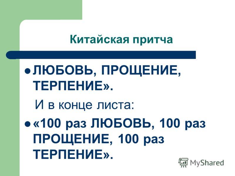 Китайская притча ЛЮБОВЬ, ПРОЩЕНИЕ, ТЕРПЕНИЕ». И в конце листа: «100 раз ЛЮБОВЬ, 100 раз ПРОЩЕНИЕ, 100 раз ТЕРПЕНИЕ».