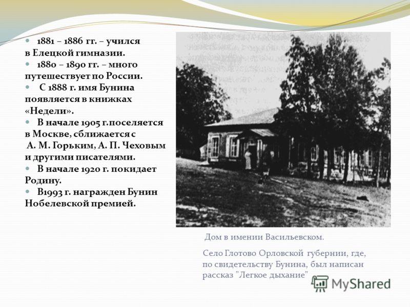 Дом в имении Васильевском. Село Глотово Орловской губернии, где, по свидетельству Бунина, был написан рассказ